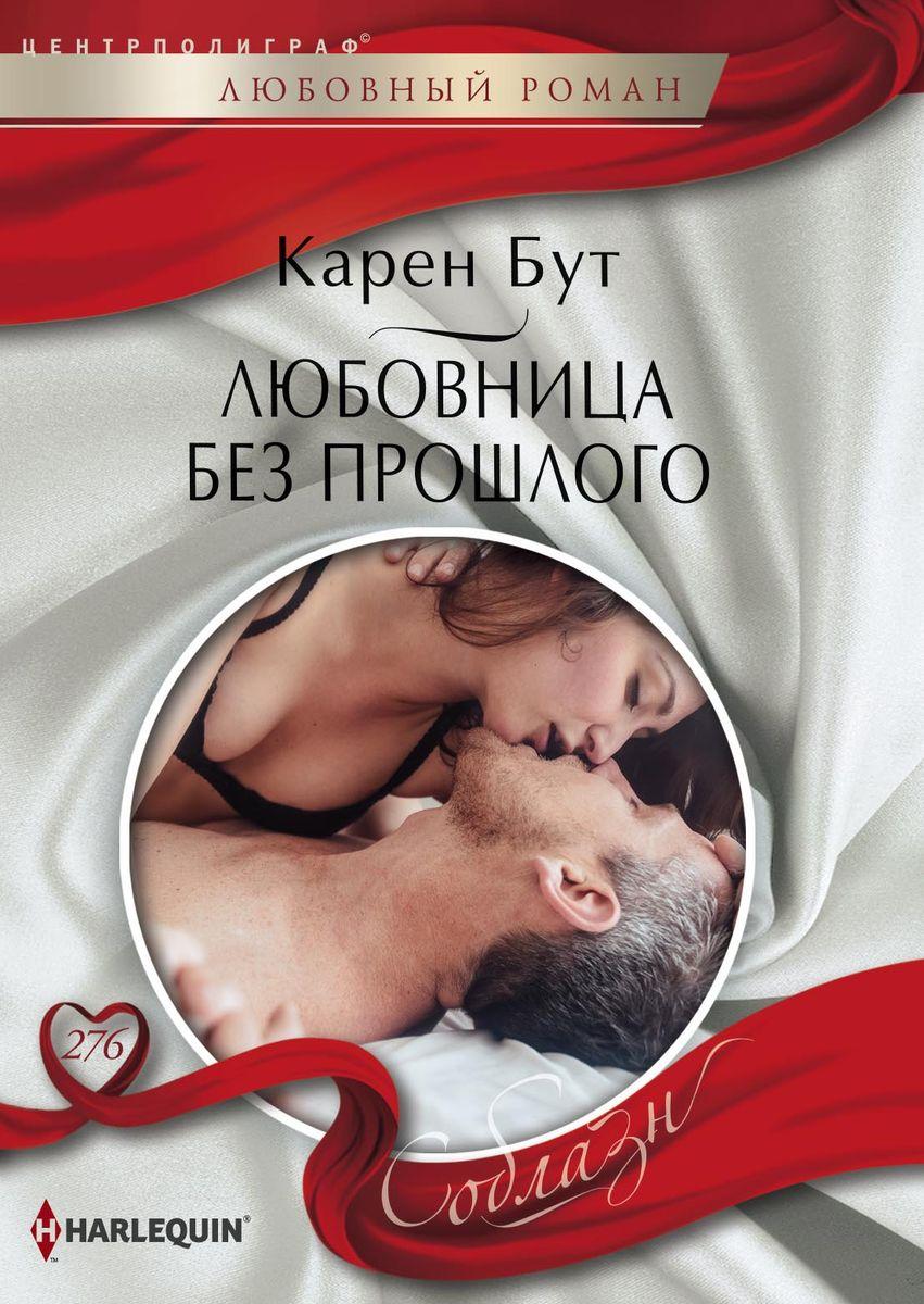 Карен Бут Любовница без прошлого