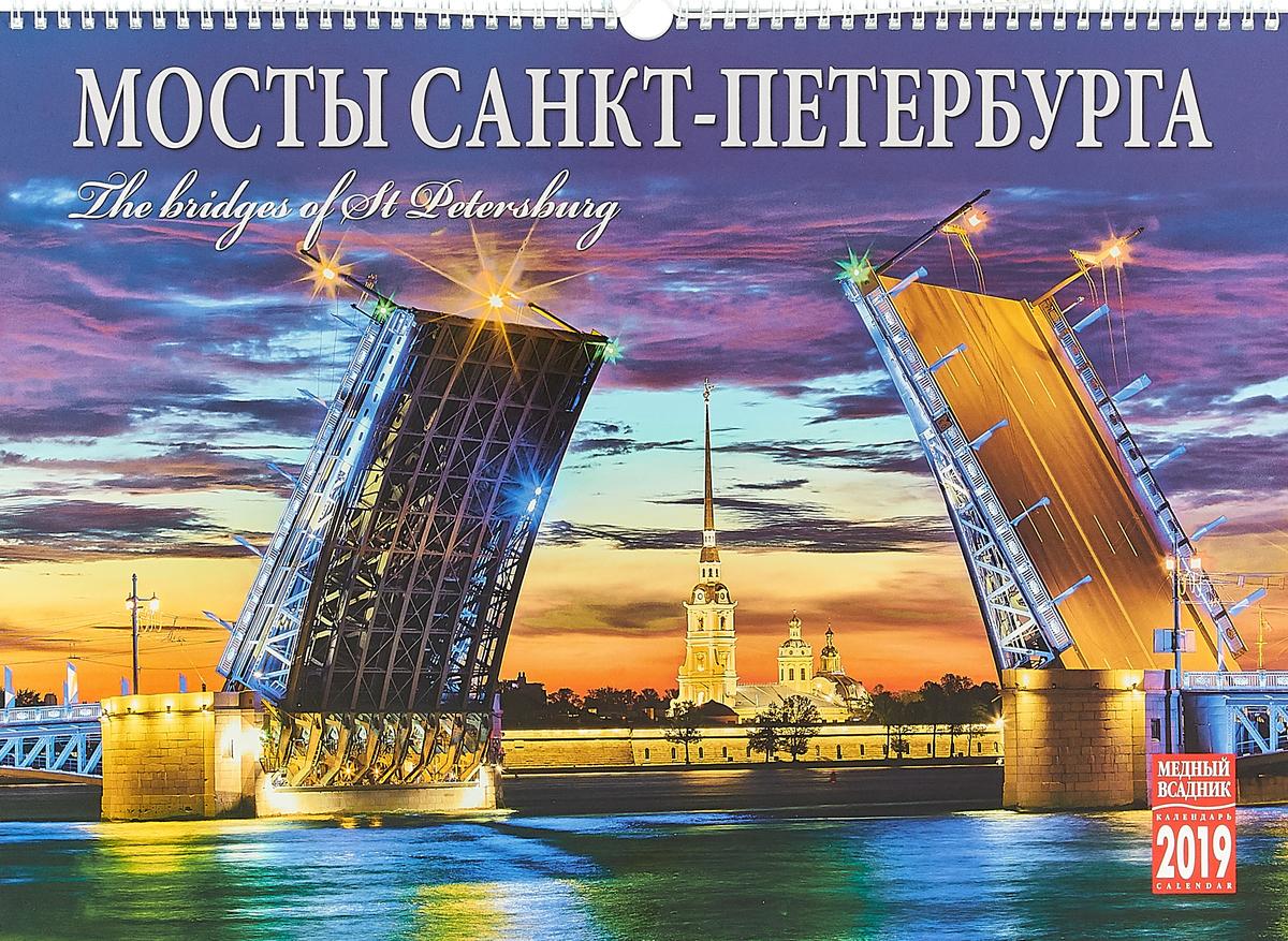 Календарь на спирали на 2019 год. Мосты Санкт-Петербурга календарь на спирали на 2019 год стражи санкт петербурга