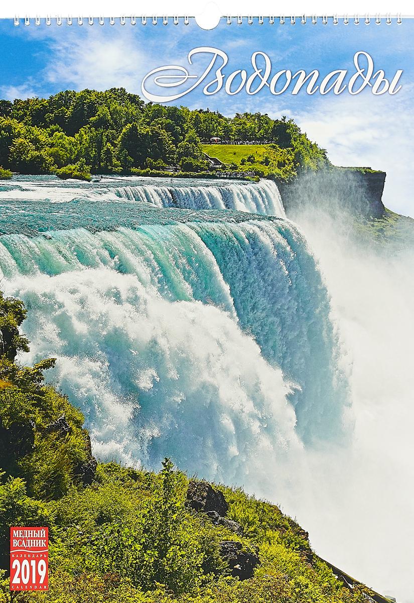 Календарь на спирали на 2019 год. Водопады календарь 2018 на спирали венценосная семья