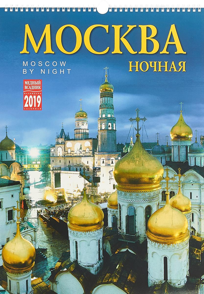 Календарь на спирали на 2019 год. Ночная Москва календарь 2018 на спирали венценосная семья