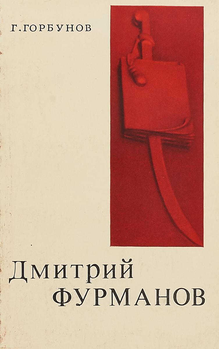 Г. Горбунов Дмитрий Фурманов