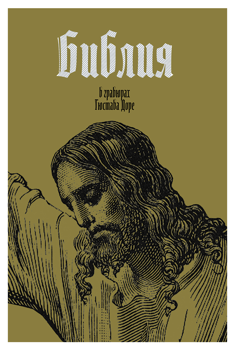Библия в гравюрах Гюстава Доре (подарочное издание)