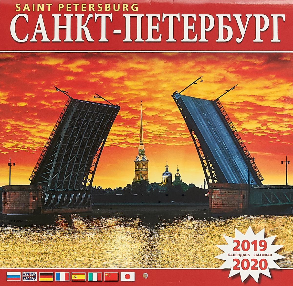 Календарь на скрепке на 2019-2020 год. Санкт-Петербург. Мост