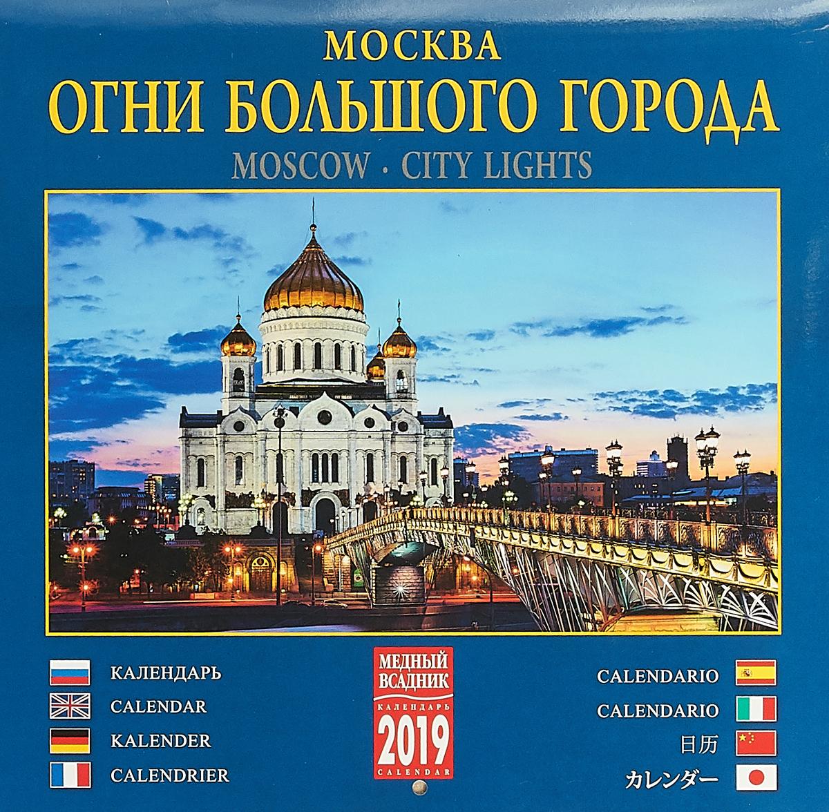 Календарь на спирали на 2019 год. Москва. Огни большого города