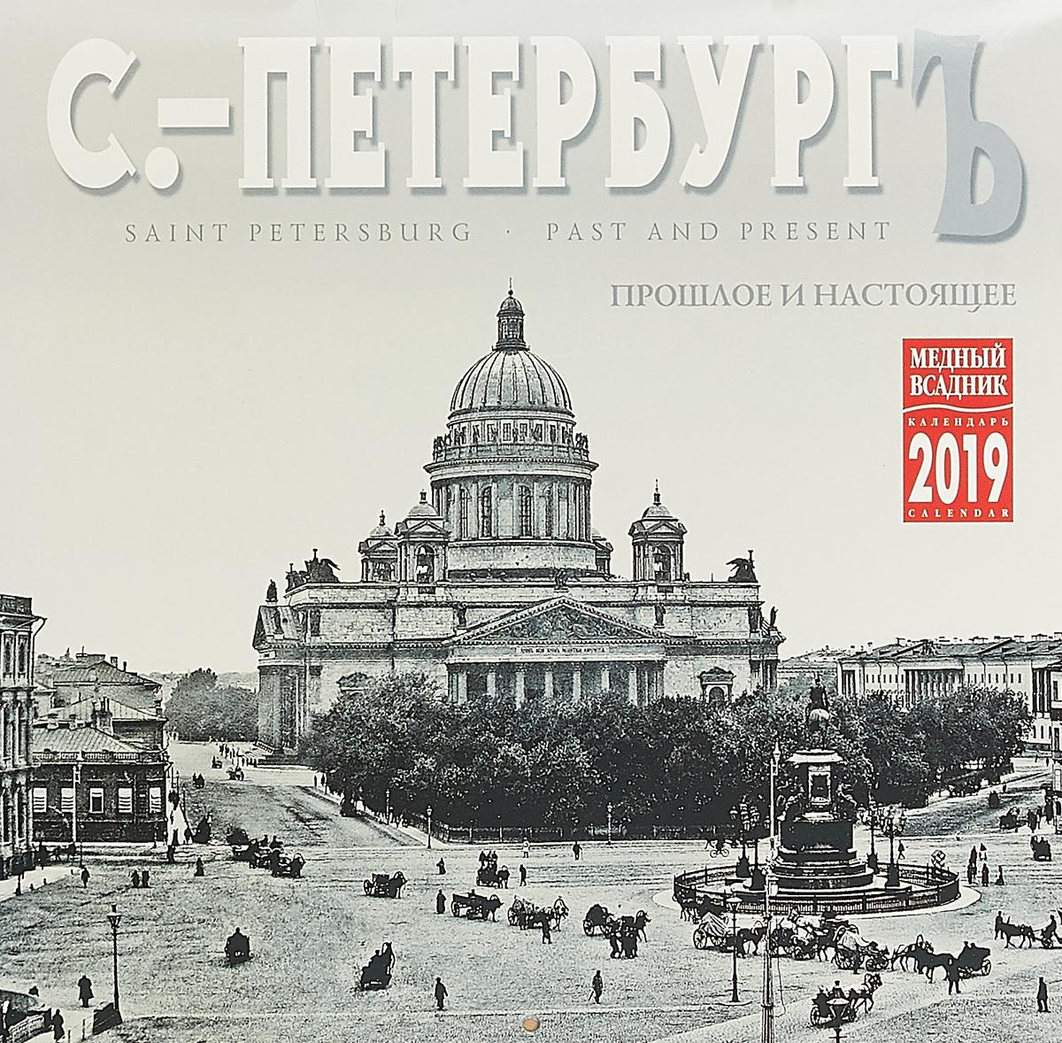 Календарь на спирали на 2019 год. Петербургъ