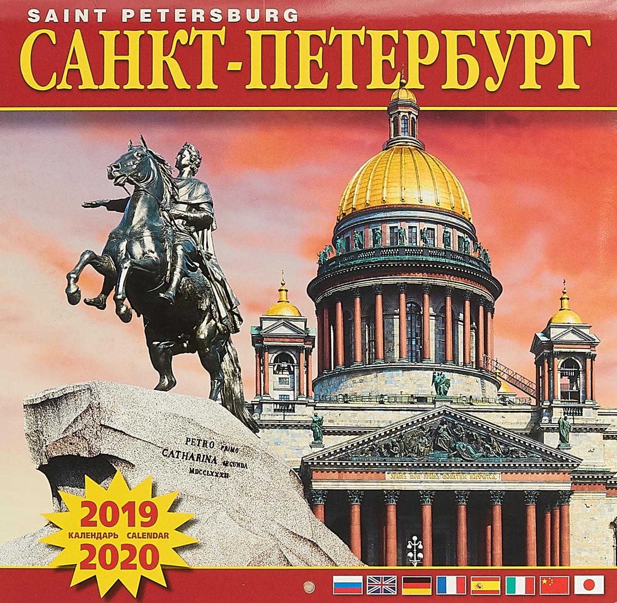 Календарь на скрепке на 2019-2020 год. Исаакиевский собор