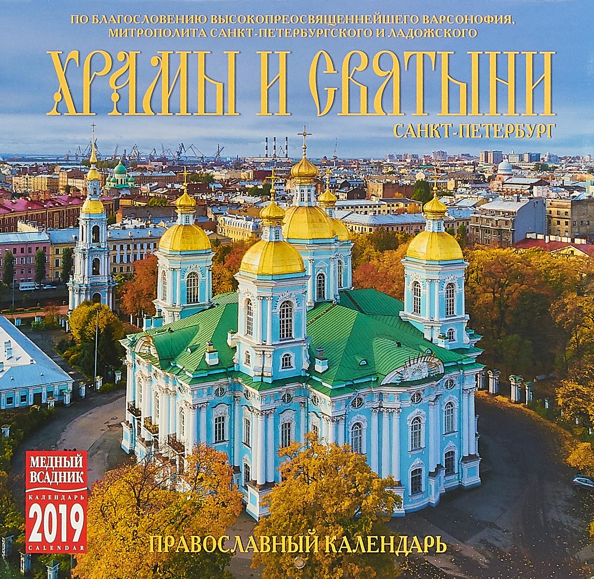 Календарь на спирали на 2019 год. Храмы и святыни Санкт-Петербурга календарь на спирали на 2019 год стражи санкт петербурга