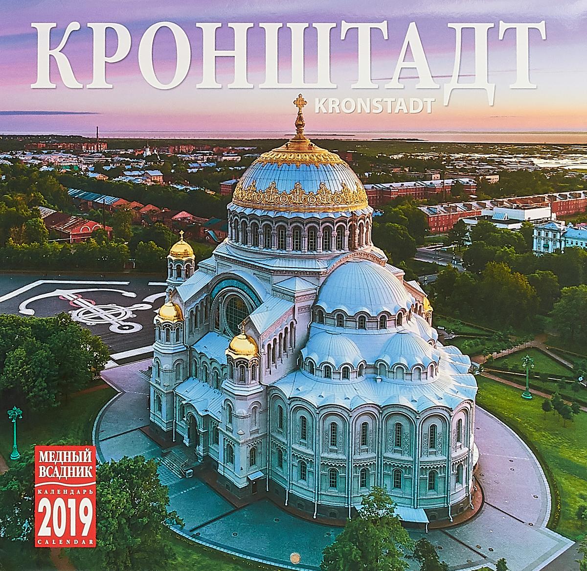 Календарь на спирали на 2019 год. Кронштадт