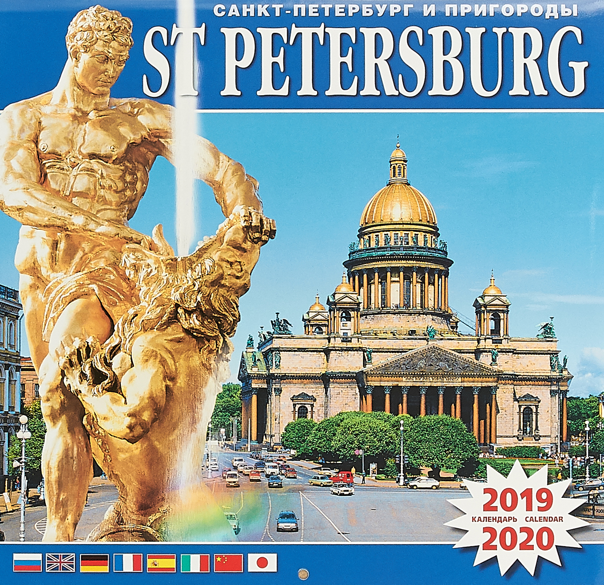 Календарь на скрепке на 2019-2020 год. Санкт-Петербург и пригороды. Самсон. Коллаж
