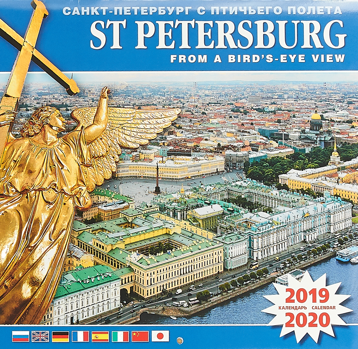 Календарь на скрепке на 2019-2020 год. Санкт-Петербург с птичьего полета