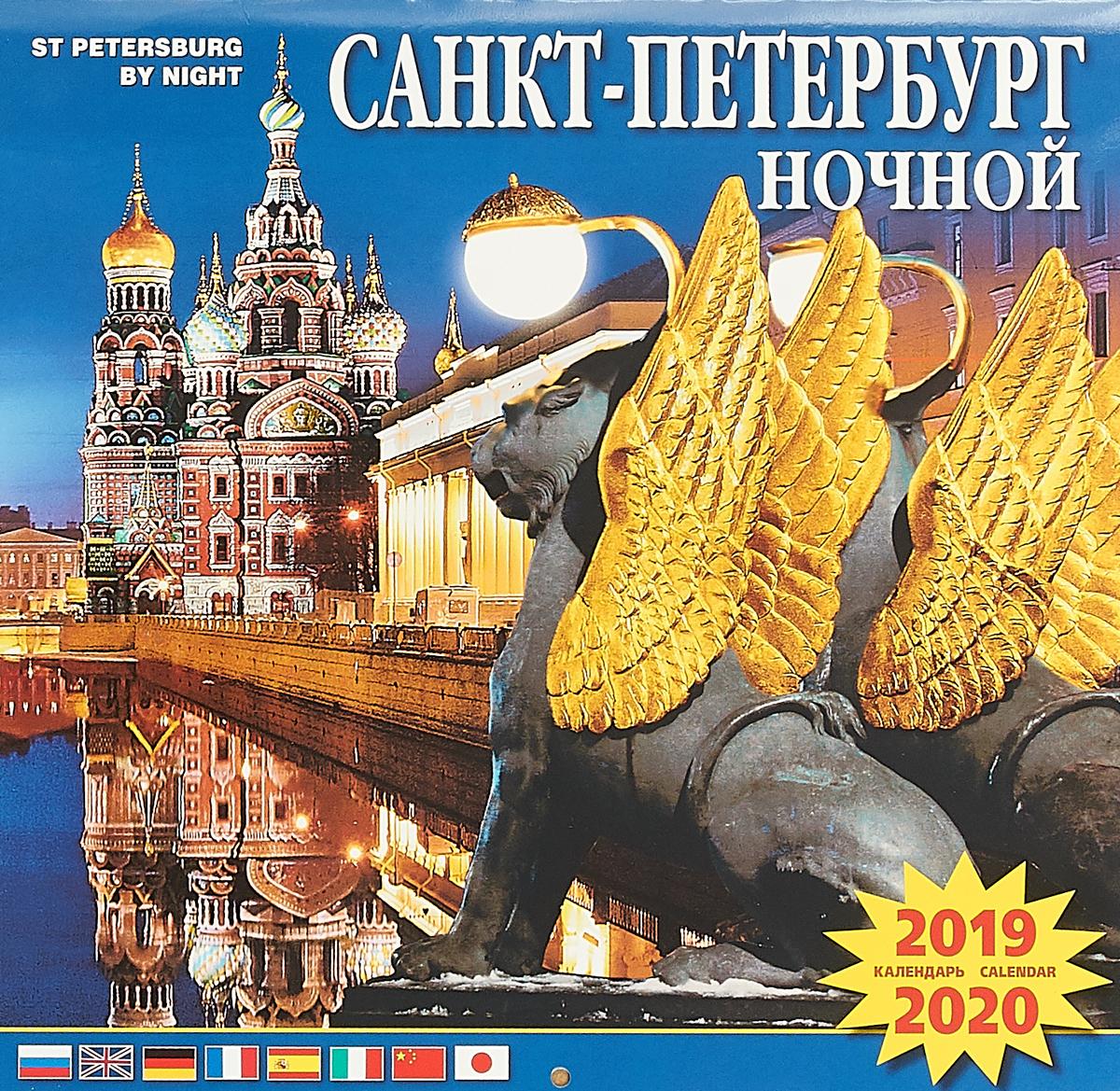 Календарь на скрепке на 2019-2020 год. Ночной Санкт-Петербург