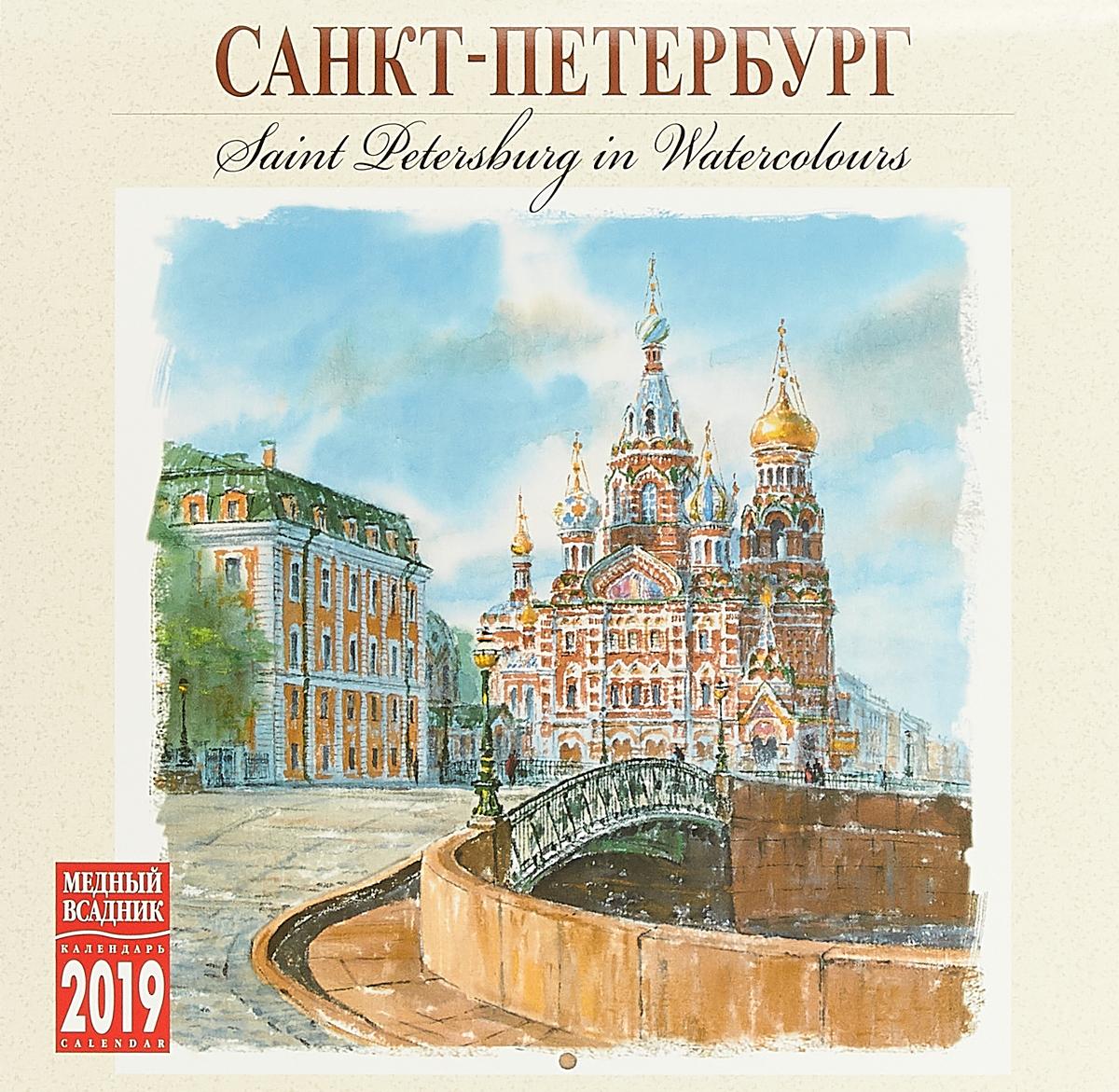 Календарь на скрепке на 2019 год. Санкт-Петербург. Акварель недорого