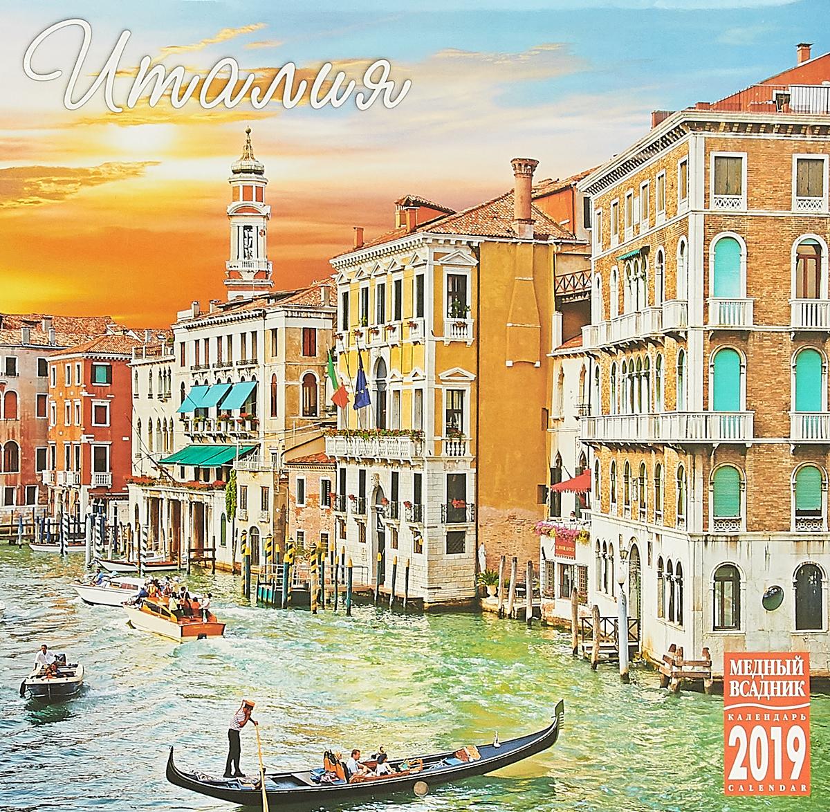 Календарь на спирали на 2019 год. Италия календарь 2018 на спирали венценосная семья
