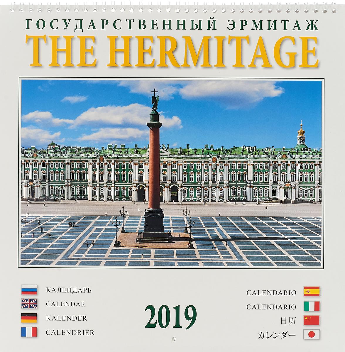 Календарь на спирали на 2019 год. Эрмитаж календарь на спирали на 2019 год русь православная