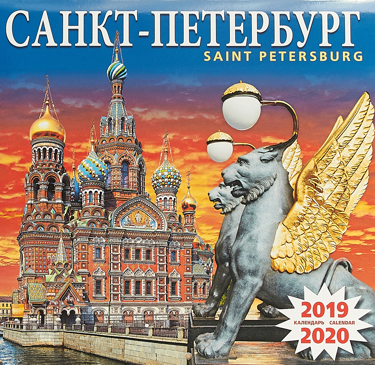 Календарь на скрепке на 2019-2020 год. Спас-на-крови