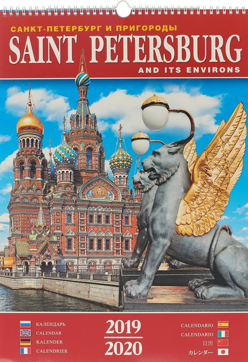Календарь на спирали на 2019-2020 год . Санкт-Петербург и пригороды 2