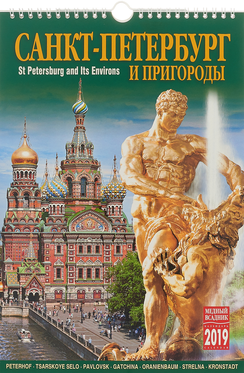 Календарь на спирали на 2019 год. Санкт-Петербург и пригороды календарь на спирали на 2019 год стражи санкт петербурга