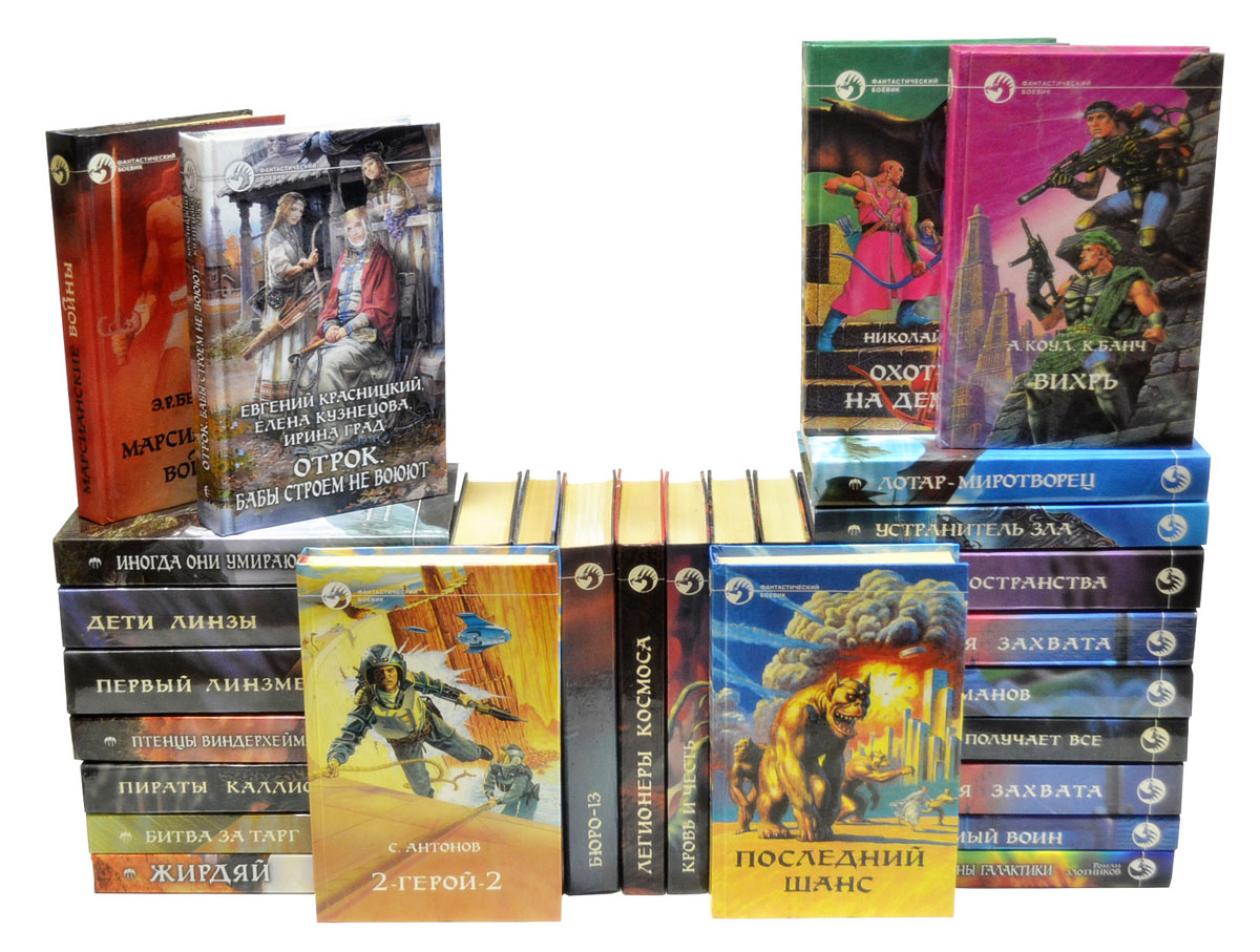 Серия Фантастический боевик (комплект из 30 книг) серия боевик от александра мазина комплект из 6 книг
