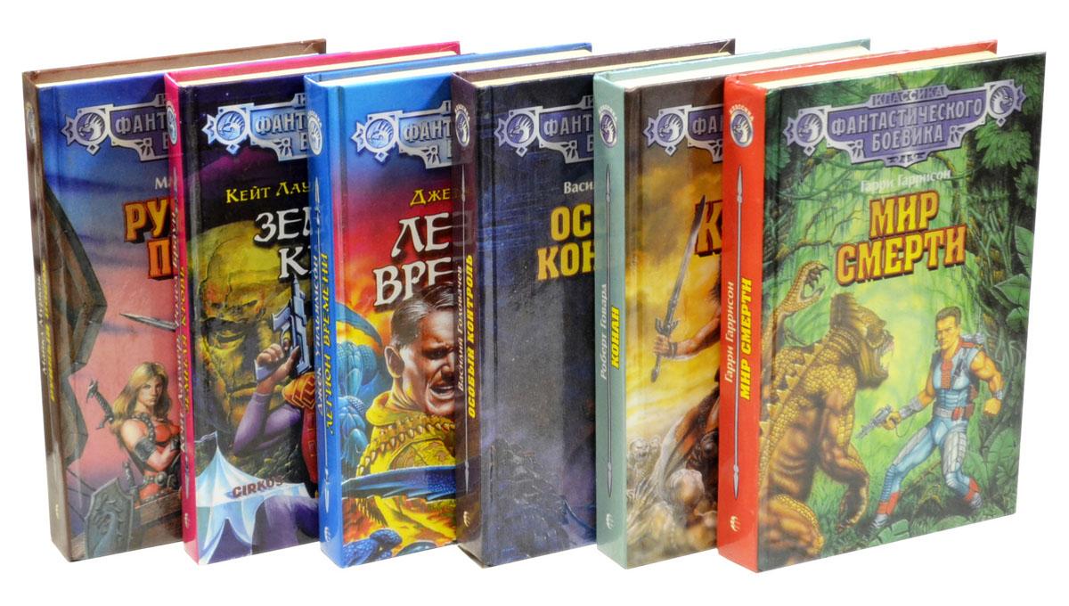 Серия Классика фантастического боевика (комплект из 6 книг) коллектив авторов серия maestros de la pintura mundial комплект из 6 книг