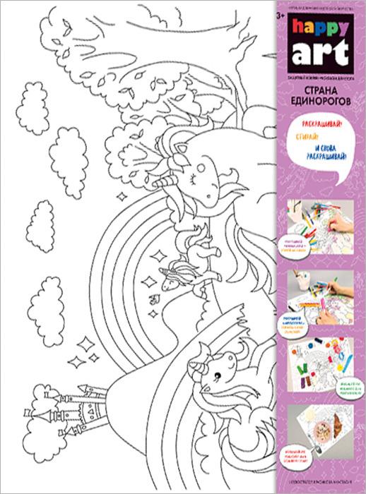 коврик раскраска многоразовый Happy Line страна единорогов 48 х 34 см купить в интернет магазине Ozon с быстрой доставкой