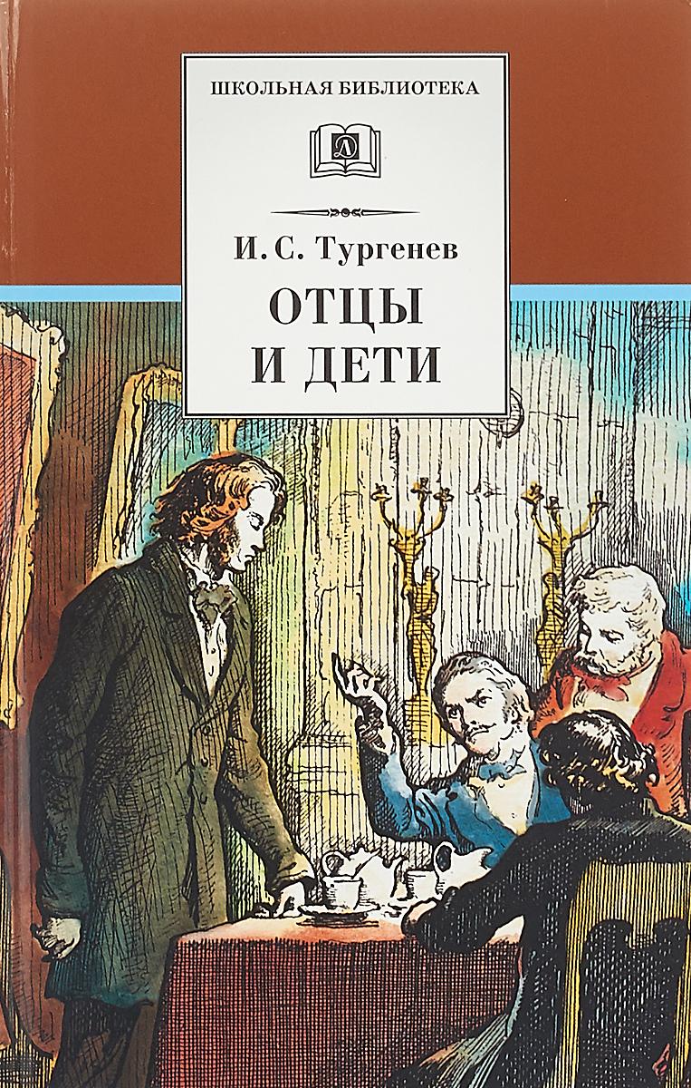 все цены на И.С. Тургеньев Отцы и дети онлайн