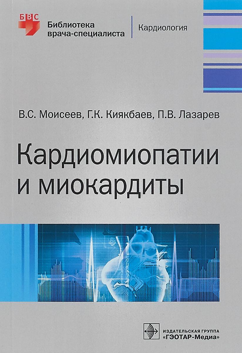 В. С. Моисеев, Г. К. Киякбаев, П. В. Лазарев Кардиомиопатии и миокардиты цены онлайн