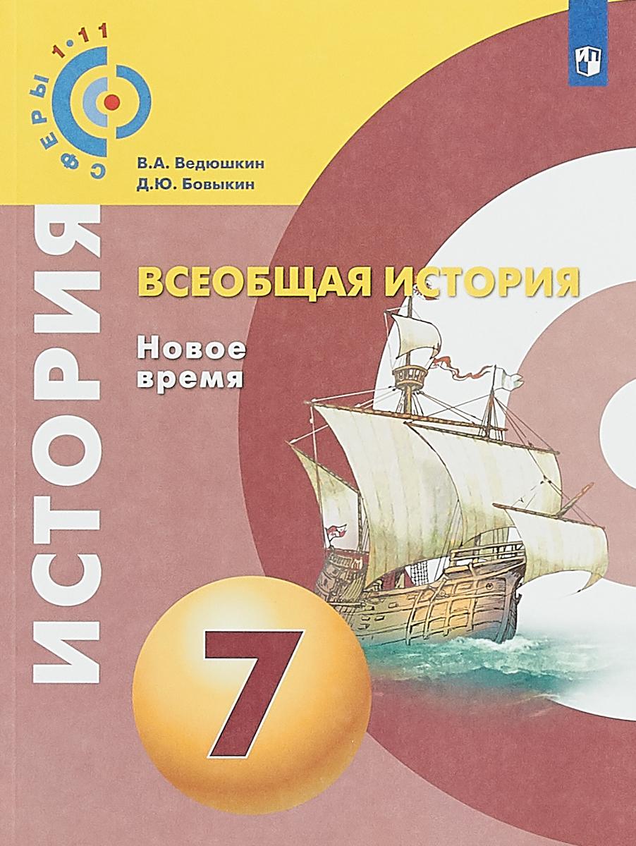 В. А. Ведюшкин, Д. Ю. Бовыкин Всеобщая история. 7 класс. Учебное пособие