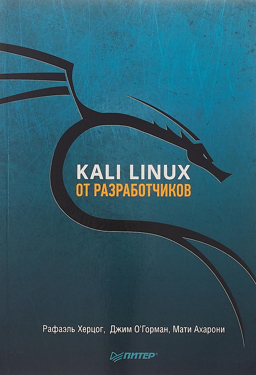 Р. Херцог, Д. О'Горман , М. Ахарони Kali Linux от разработчиков футболка print bar kali