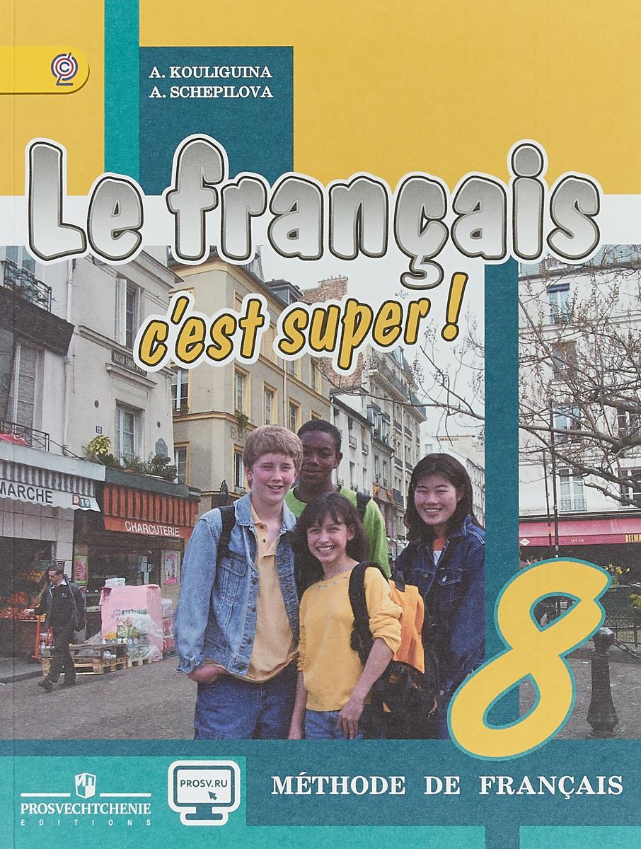 А. С. Кулигина, А. В. Щепилова Le francais 8: C'est super! Methode de francais / Французский язык. 8 класс. Учебник