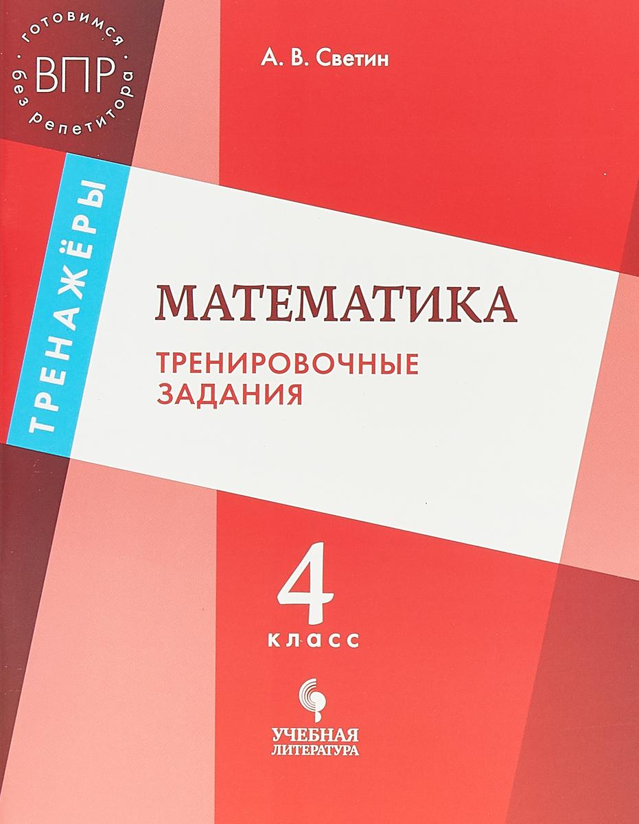 А. В. Светин Математика. Тренировочные задания. 4 класс
