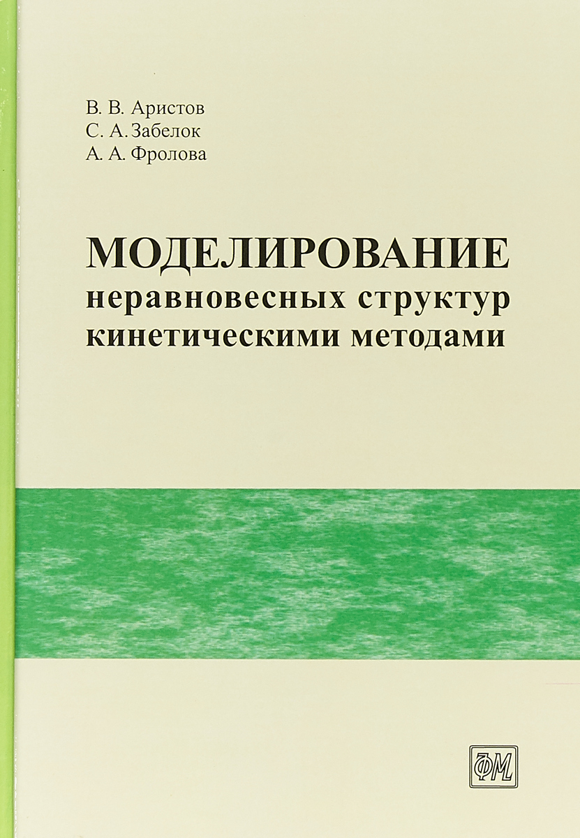 В. В. Аристов, С. А. Забелок, А. А. Фролова Моделирование неравновесных структур кинетическими методами