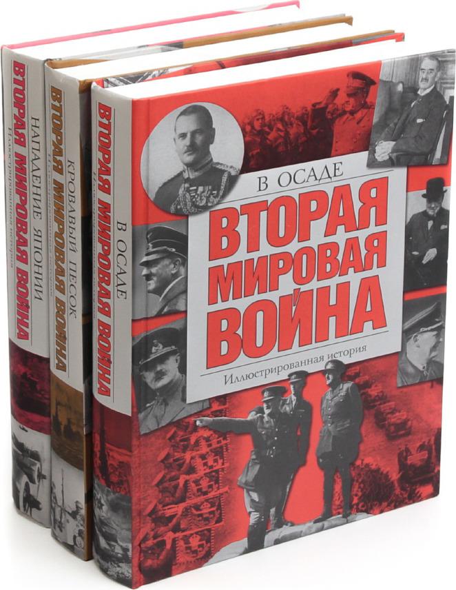Вторая Мировая война. Иллюстрированная история (комплект из 3 книг) вторая мировая война иллюстрированная история том 4 кровавый песок