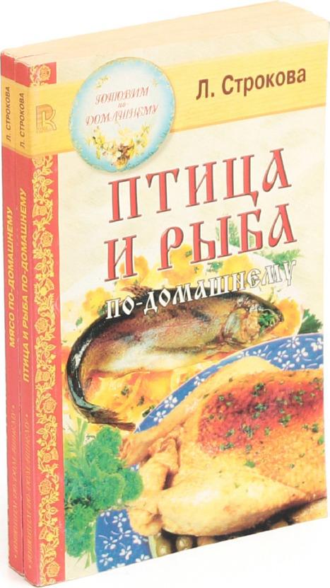 Л. Строкова Л. Строкова. Птица, рыба, мясо по-домашнему (комплект из 2 книг)