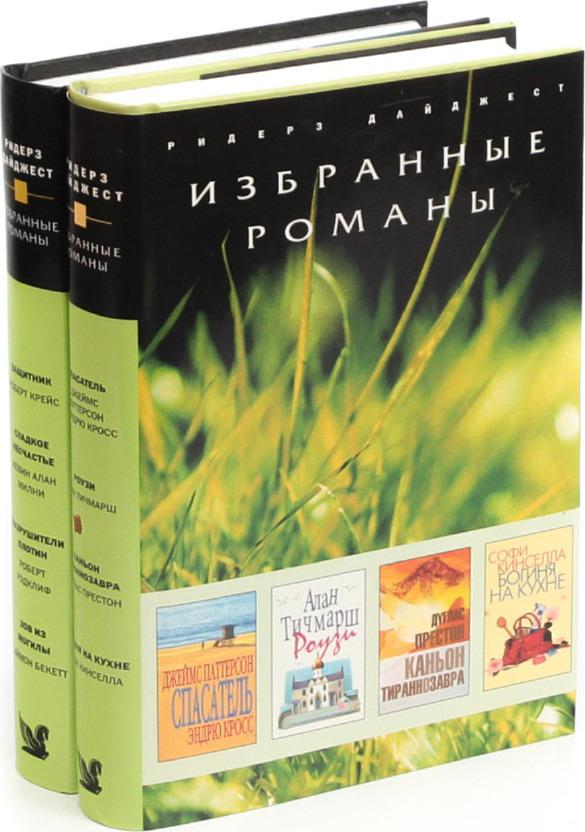 Серия Избранные романы Ридерз Дайджест (комплект из 2 книг) любовные романы комплект из 83 книг