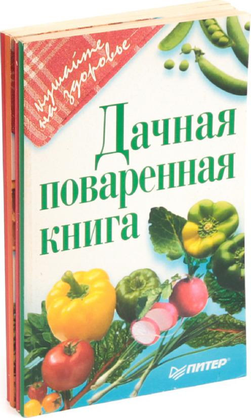 Серия Кушайте на здоровье (комплект из 4 книг) серия кушайте на здоровье комплект из 4 книг