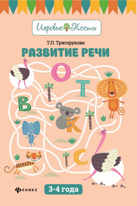Т. П. Трясорукова Развитие речи. 3-4 года