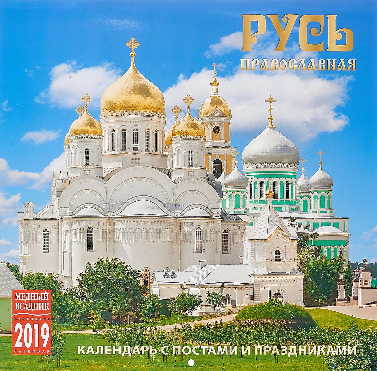 Календарь на спирали на 2019 год. Русь православная календарь на спирали на 2019 год русь православная