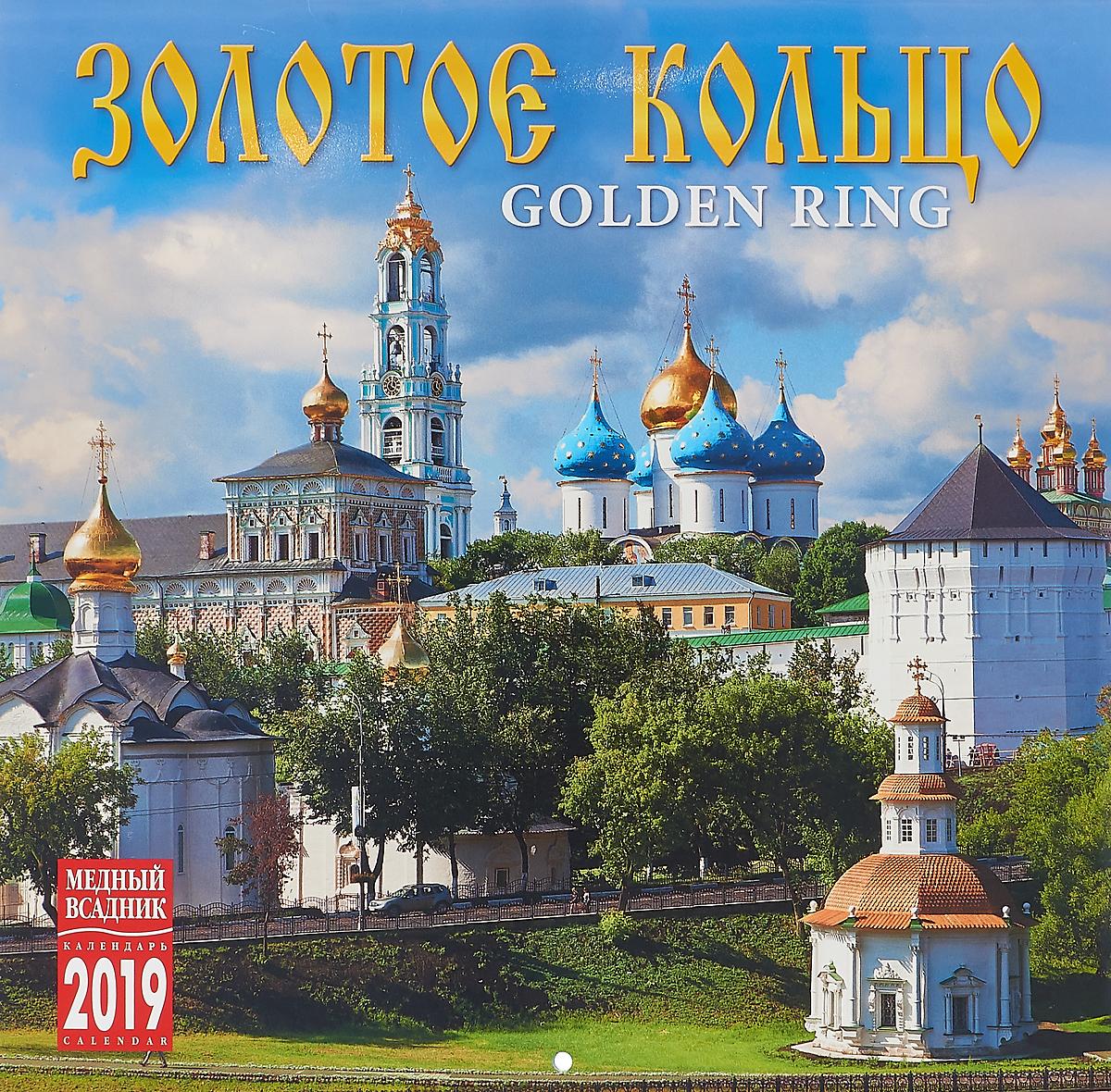 Календарь на спирали на 2019 год. Золотое кольцо