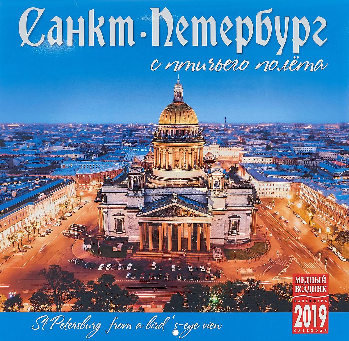 Календарь на спирали на 2019 год. Санкт-Петербург с птичьего полета цена