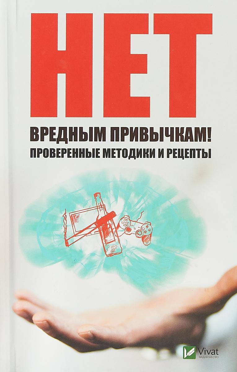 Н. И. Ващенко Нет вредным привычкам ! Проверенные методики и рецепты нет вредным привычкам проверенные методики и рецепты