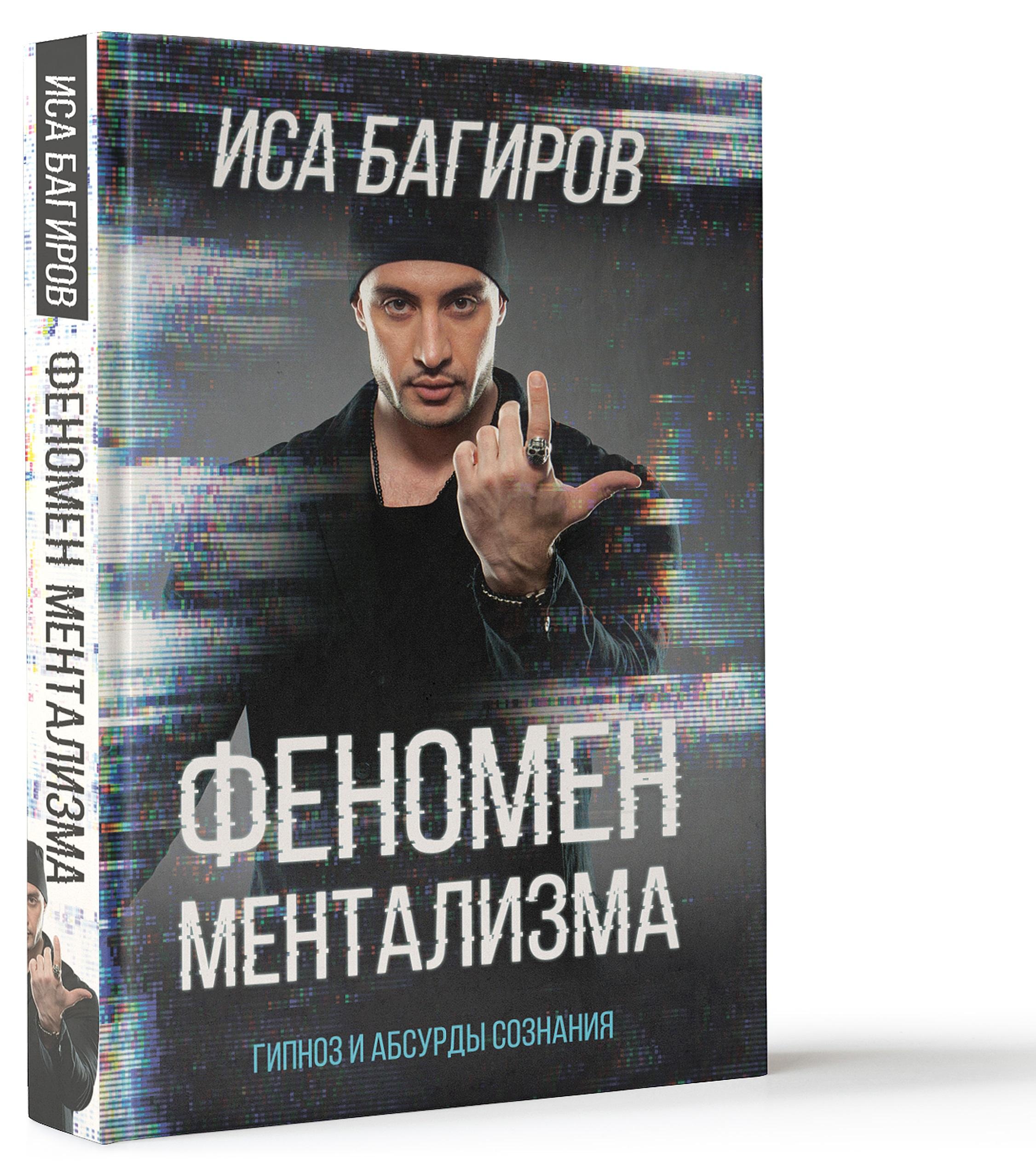 Иса Багиров. Феномен ментализма. Гипноз и абсурды сознания
