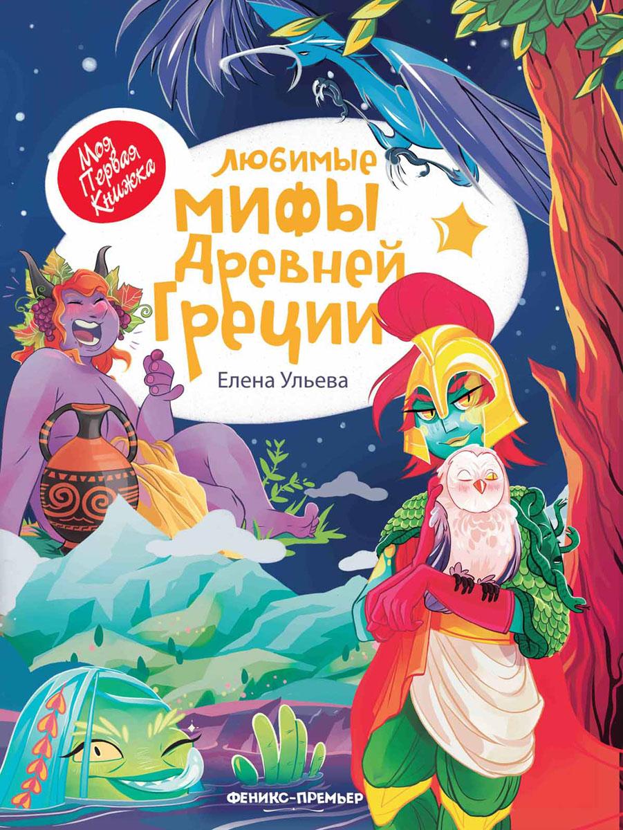 Елена Ульева Любимые мифы Древней Греции
