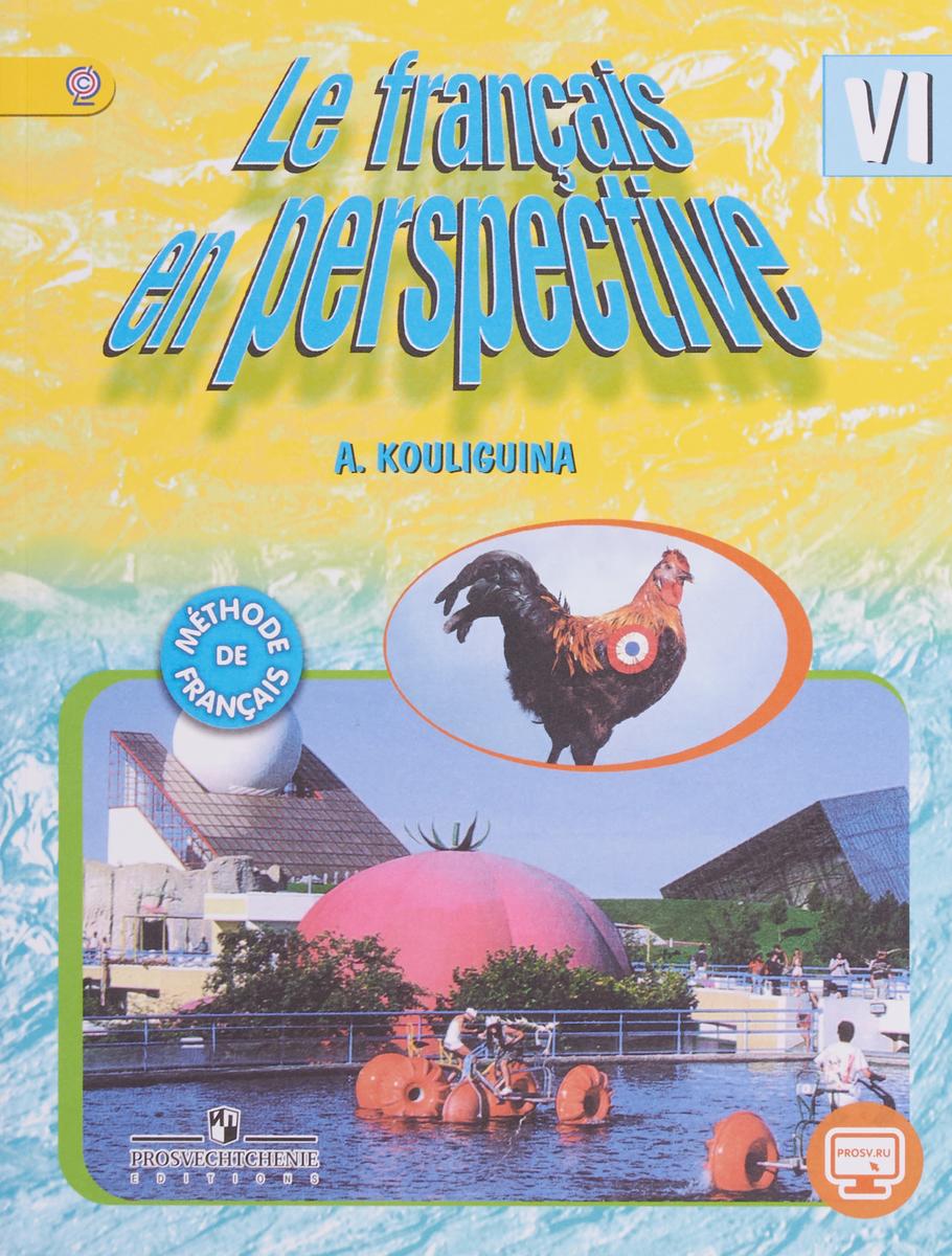 А. С. Кулигина Le francais en perspective 6 / Французский язык. 6 класс. Учебник
