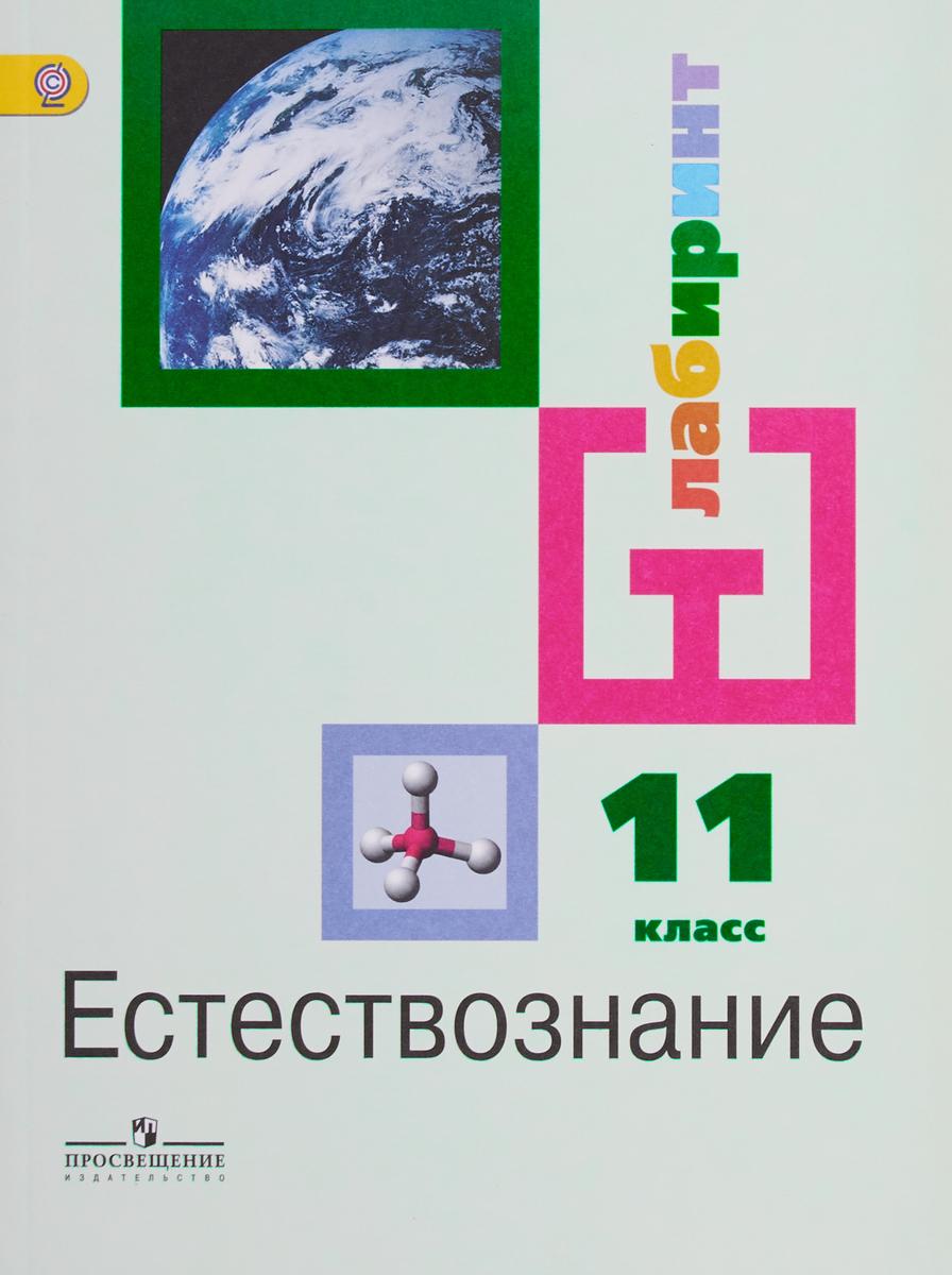 И. Ю. Алексашина, К. В. Галактионов, А. В. Ляпцев, М. А. Шаталов Естествознание. 11 класс. Базовый уровень. Учебник