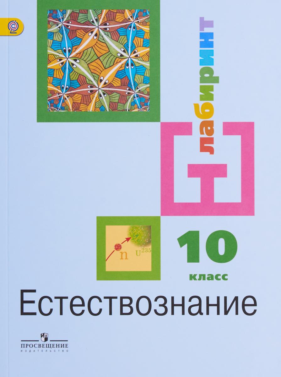 И. Ю. Алексашина, К. В. Галактионов, И. С. Дмитриев Естествознание. 10 класс. Базовый уровень. Учебник