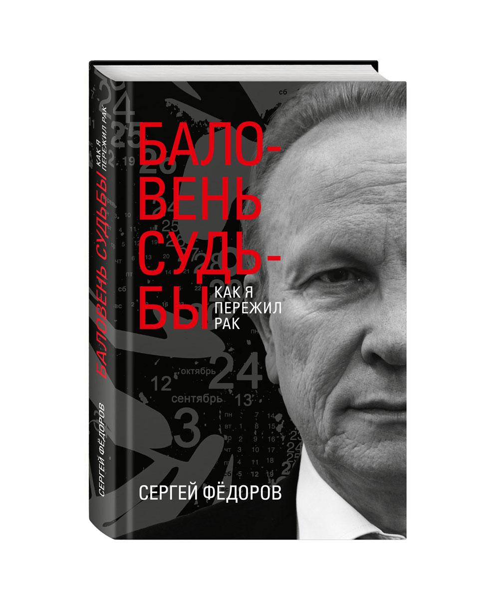 Сергей Федоров Баловень судьбы. Как я пережил рак
