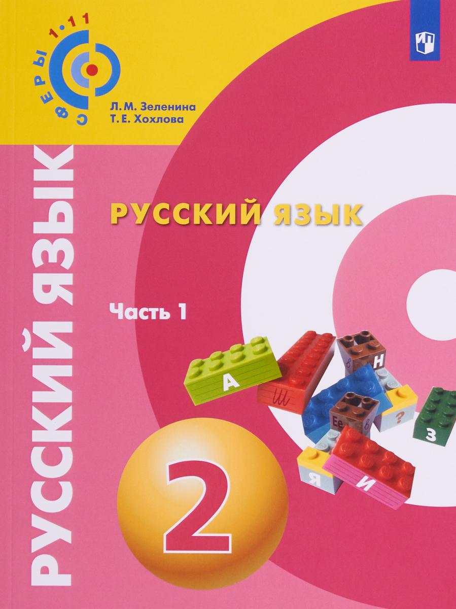 Л.М. Зеленина, Т.Е. Хохлова Русский язык. 2 класс. Учебное пособие. В 2 частях. Часть 1