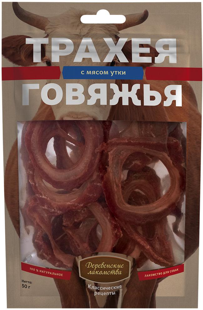 """Лакомство для собак Деревенские лакомства """"Трахея говяжья с мясом утки"""", 50 г"""
