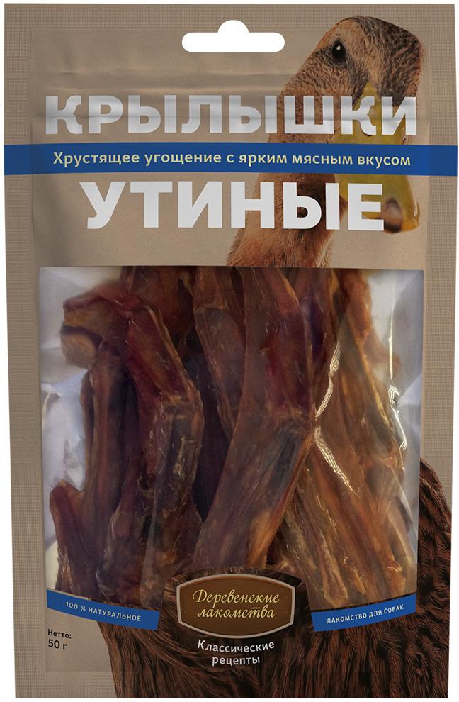 Лакомство для собак Деревенские лакомства Крылышки утиные, 50 г лакомство для собак деревенские лакомства крылышки куриные 50 г