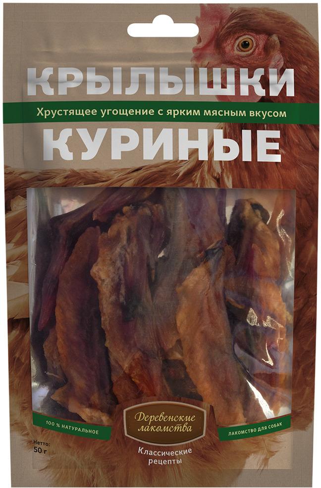 Лакомство для собак Деревенские лакомства Крылышки куриные, 50 г лакомство для собак деревенские лакомства крылышки куриные 50 г